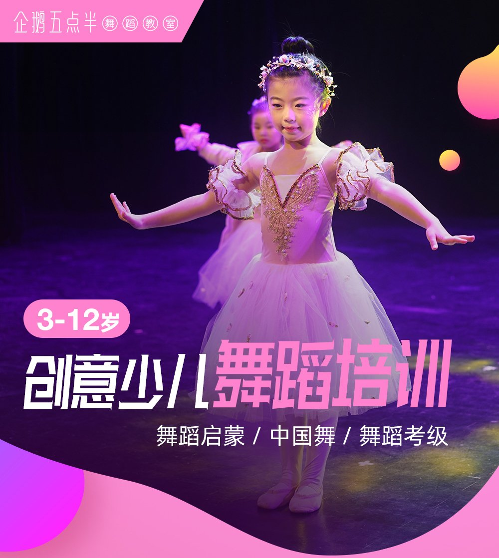 舞蹈长图_01