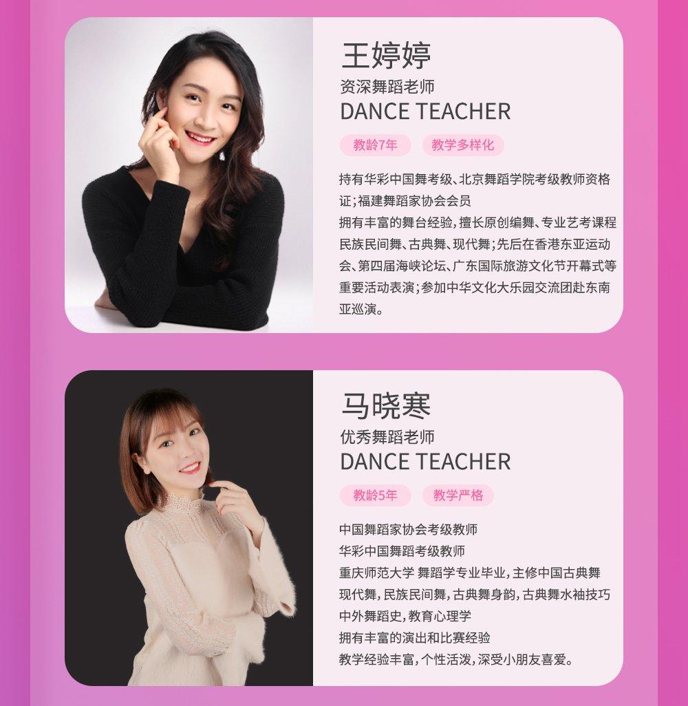 舞蹈长图_11